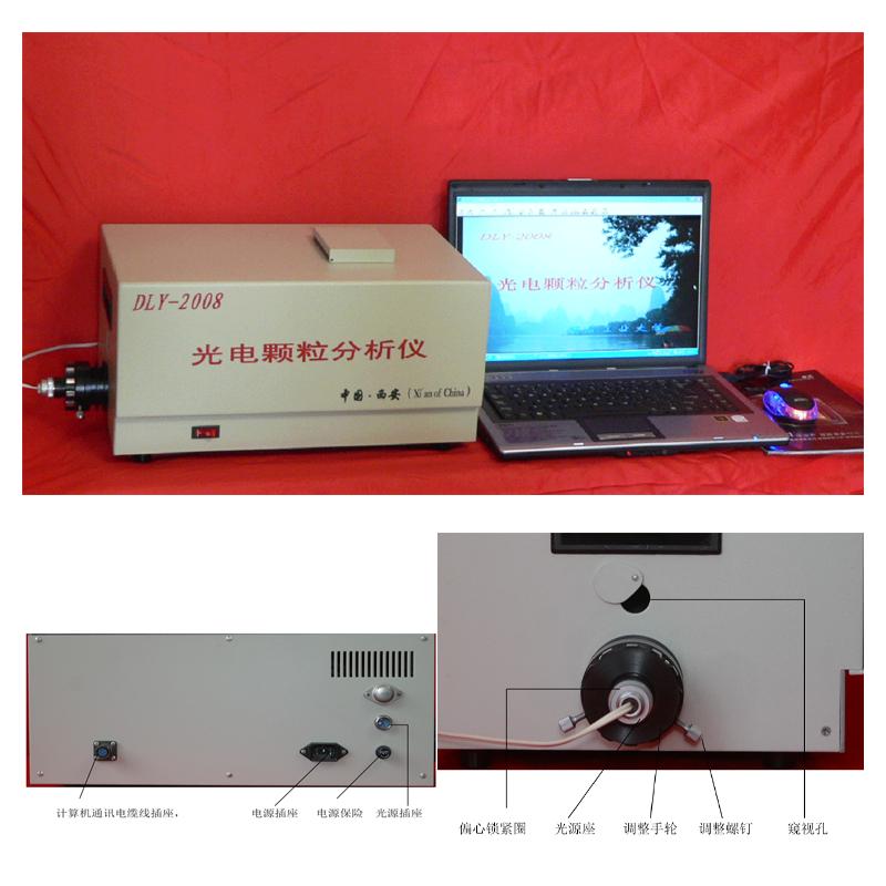 DLY2008光电颗粒分析仪/粒径分析仪