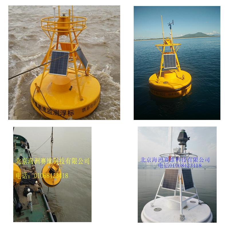 波浪/海流/水质/气象监测浮标